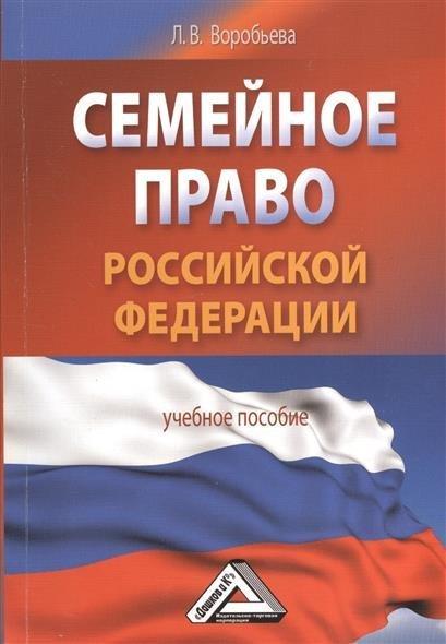 понятие брака по семейному праву российской федерации конце концов