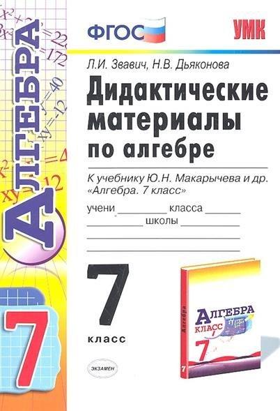 Дидактический Материал По Алгебре 7 Класс Макарычев Учебник Гдз