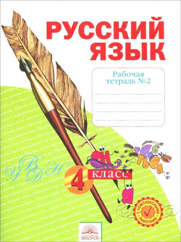 русскому языку класс 3 по перспектива за гдз