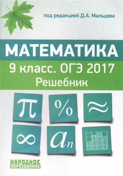 Огэ класс 9 математике 2018 решебник по мальцева