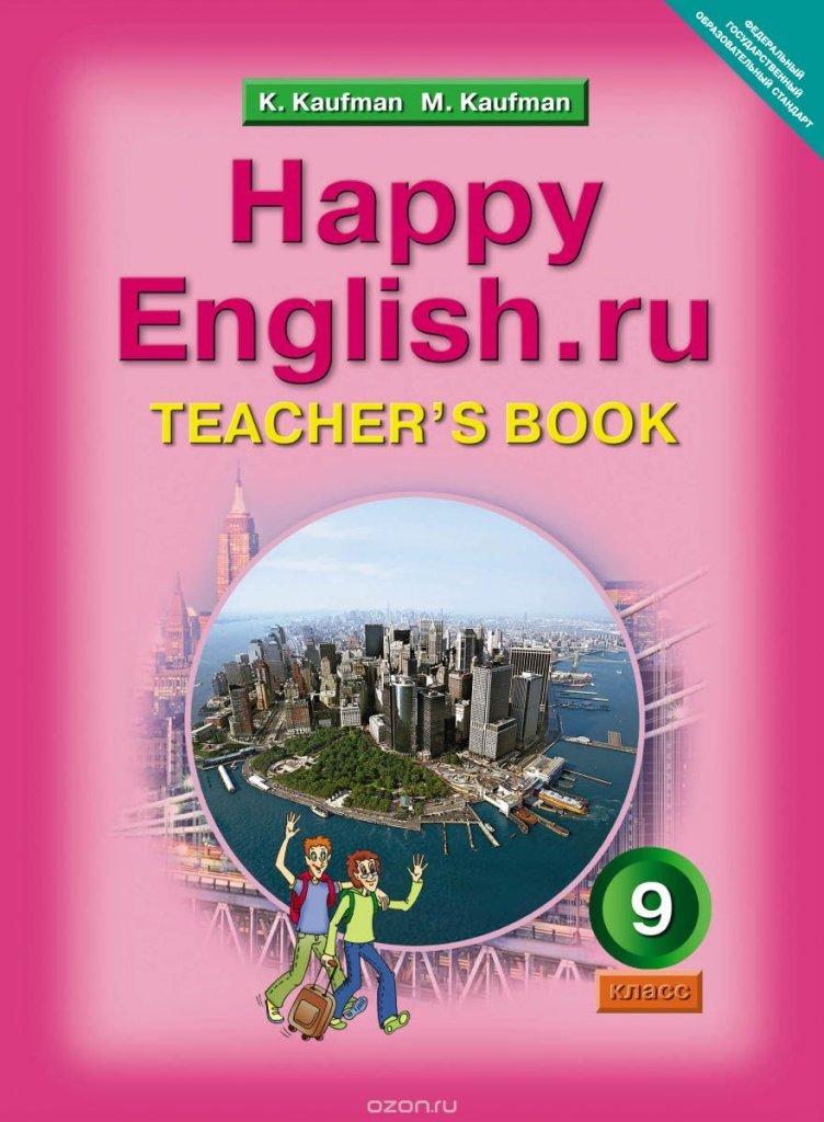 Гдз по английскому за 9 класс автор кауфман