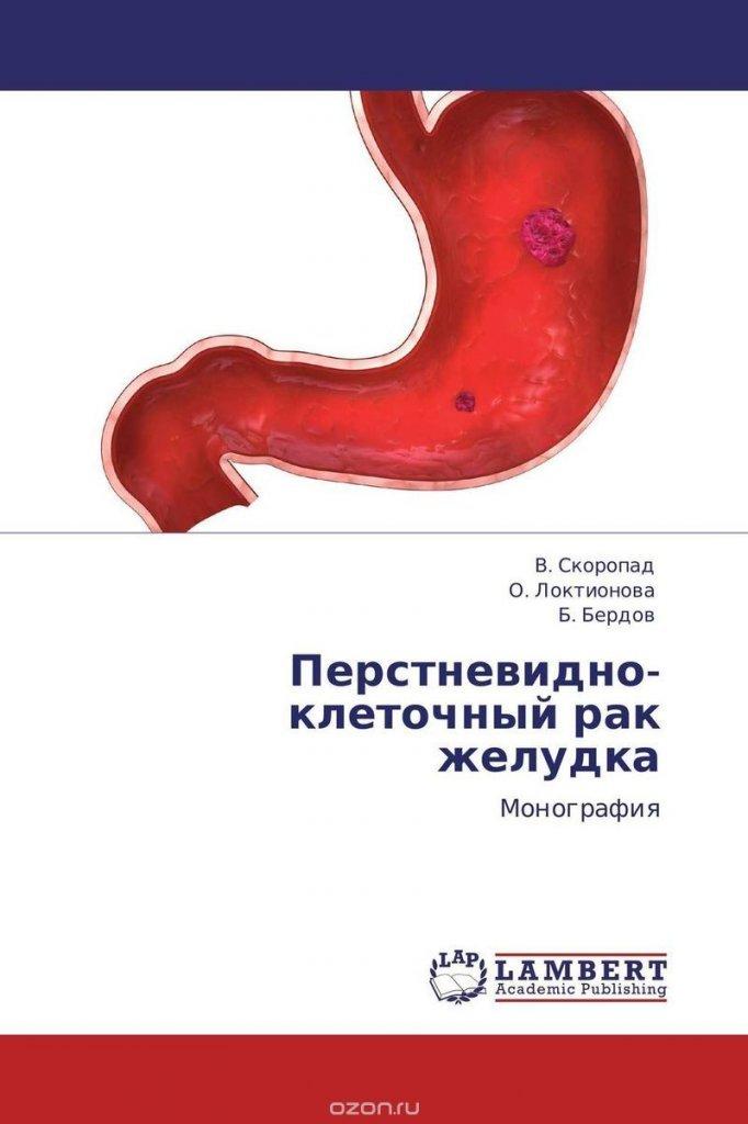 Перстневидно-клеточный рак желудка в Москве - сравнить цены и купить, продажа в интернет магазине