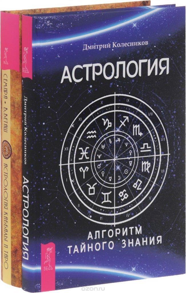 тайные знания из астрологии лучших
