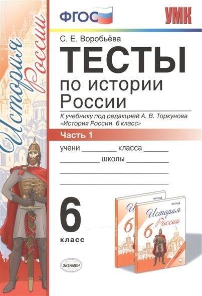 гдз к учебнику по истории россии 6 класс торкунова