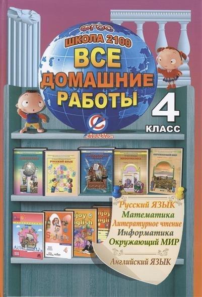 Купить Решебник 4 Класс Школа 2100 Все Домашние Работы