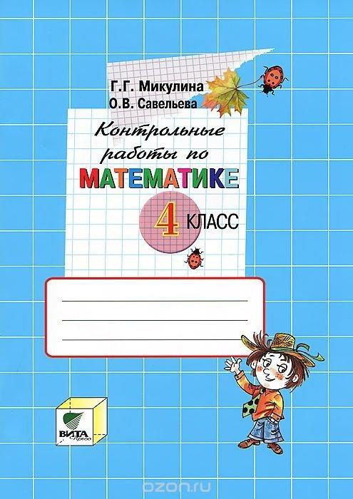 Готовые Домашние Задание По Математики 5 Класс 2018